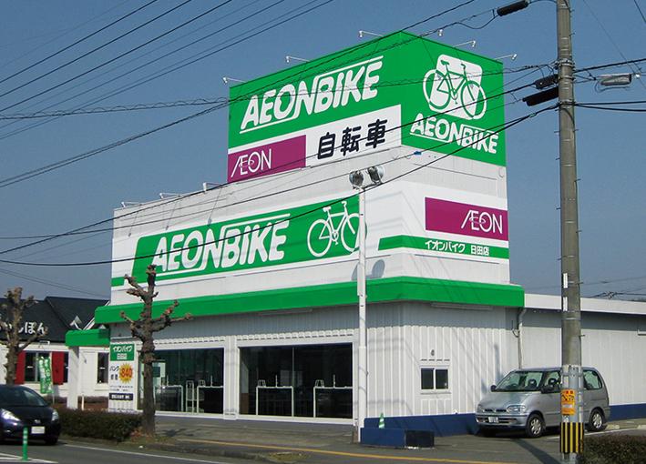 イオンバイク日田